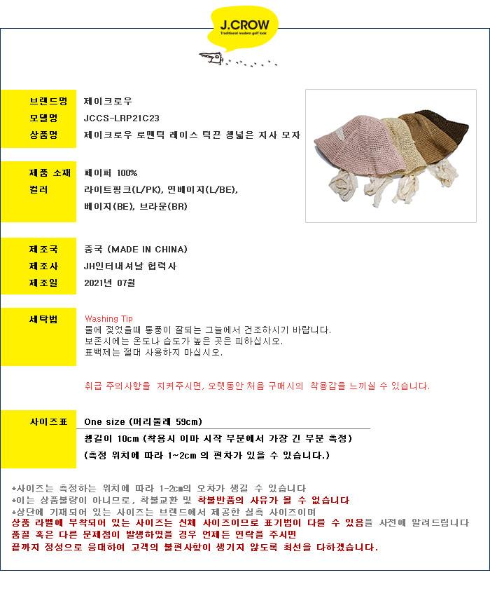 제이크로우 로맨틱 레이스 턱끈 챙넓은 지사 모자 (JCCS-LRP21C23) 상품 스펙 설명