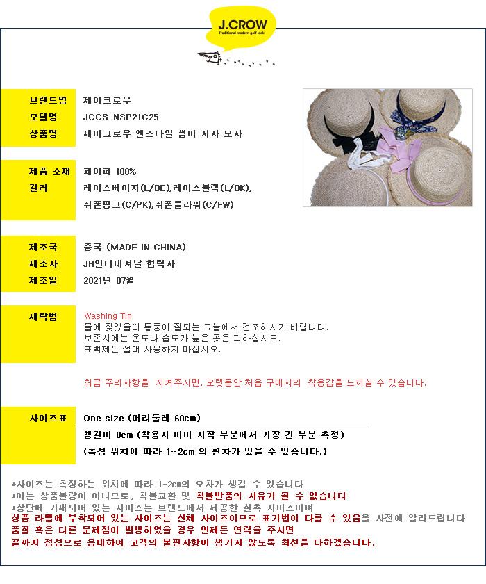 제이크로우 앤스타일 썸머 지사 모자 (JCCS-NSP21C25) 상품 스펙 설명