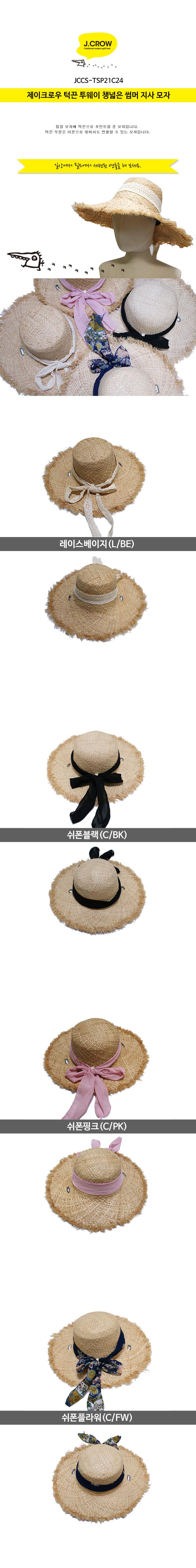 제이크로우 턱끈 투웨이 챙넓은 썸머 지사 모자 (JCCS-TSP21C24) 색상 설명